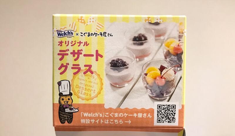 『ウェルチ×こぐまのケーキ屋さん』デザートグラス