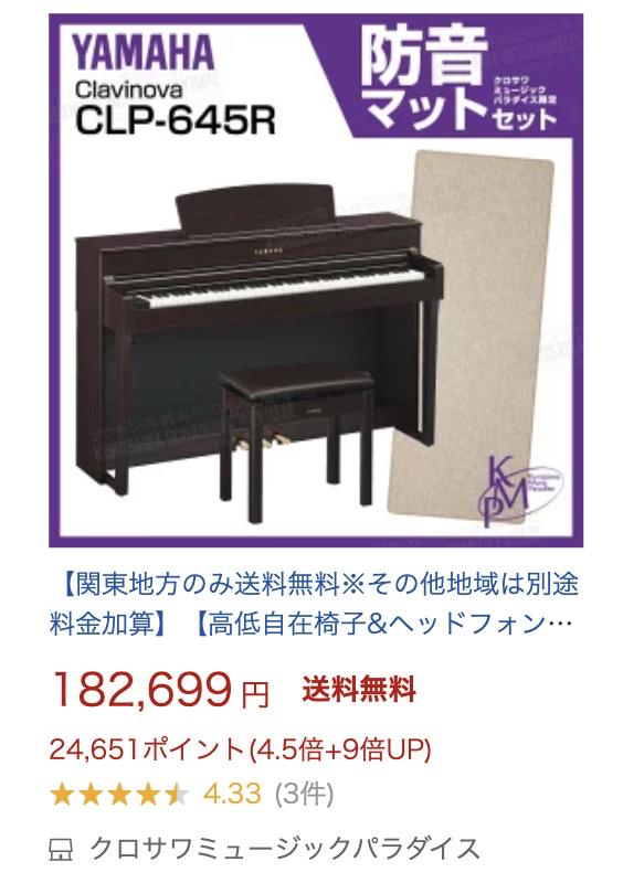 YAMAHA CLP-645 182,699円 送料無料
